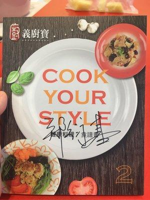 義廚寶 阿基師簽名食譜