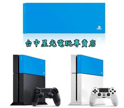 【PS4週邊】☆ PS4 HDD 插槽蓋 主機上蓋 硬碟殼 ☆【水波藍】台中星光電玩