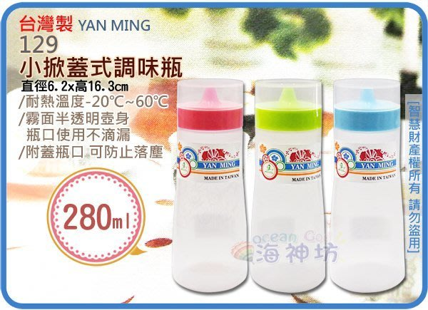 =海神坊=台灣製 129 小掀蓋式調味瓶 圓形醬醋瓶 奇異瓶 醬料瓶 煉乳 附蓋 280ml 96入2800元免運