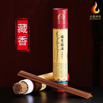 安緣軒~西藏佛教用品 天然藏藥自然藏香 供佛禮佛家用室內線香臥熏香持久