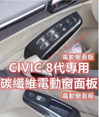🔥喜美 8代 碳纖維 電動窗面板 電動窗開關 玻璃電動窗 升窗器水轉印卡夢飾板飾殼飾條非貼膜 CIVIC K12 八代