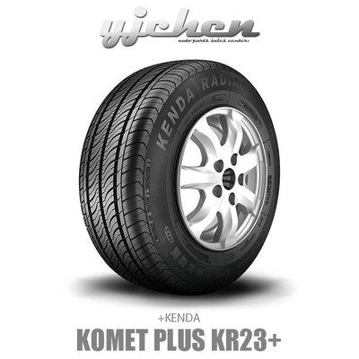 《大台北》億成輪胎鋁圈量販中心-建大輪胎 175/70R13 (Komet Plus KR23)