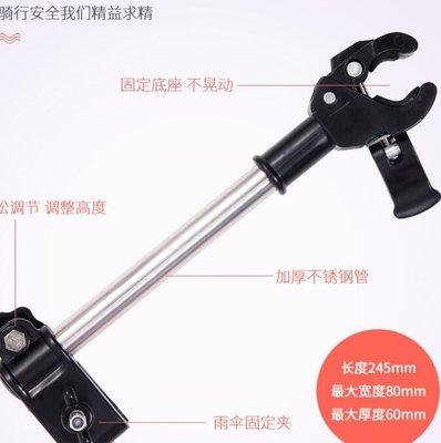 自行電動車雨傘助手快拆式遮雨防曬傘撐支架傘架 qf2383【miss洛羽】