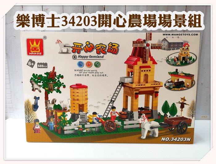 河馬班玩具-WANGE萬格積木-農場系列34203-開心農場場景組(2)(可跟樂高積木一起組合)📢特價出清399❗❗