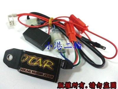 【小港二輪】OTAR競技含氧感知器~彪虎.SMAX. FORCE. S MAX