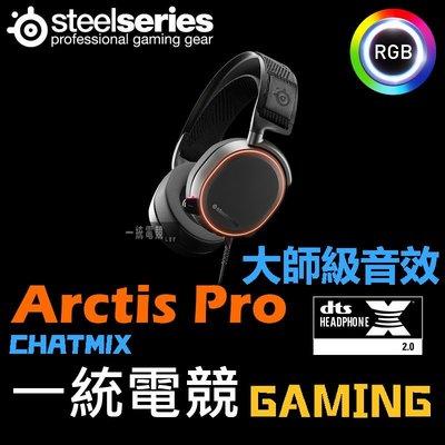 【一統電競】賽睿 SteelSeries Arctis Pro RGB 有線耳機麥克風 DTS 3.5mm+USB