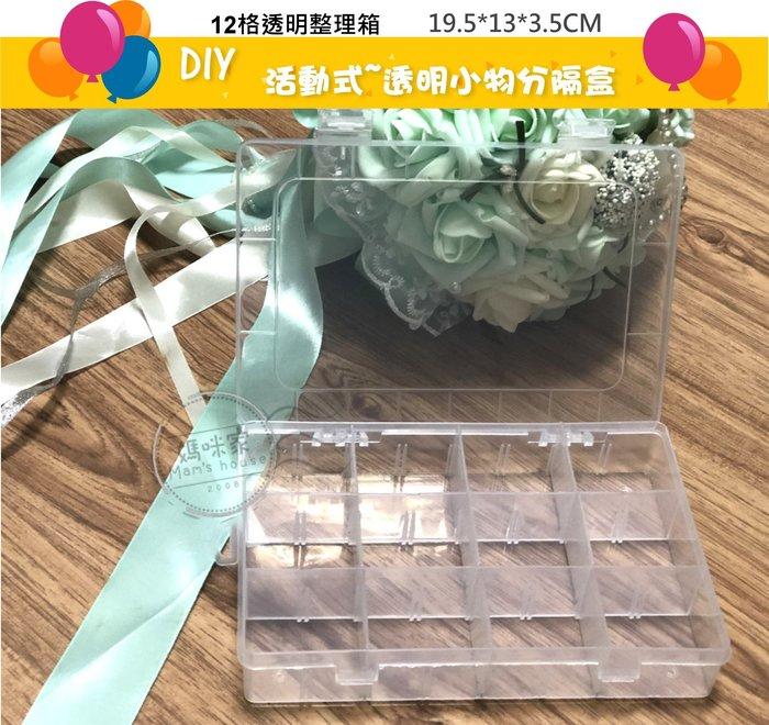 媽咪家【H073】H73分隔透明盒 12格 塑膠 收納盒 首飾盒 零件盒 整理盒 儲物盒 活動式隔板~19.5*13cm