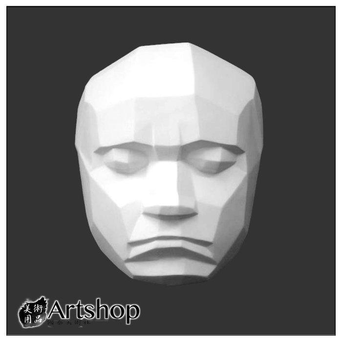 【Artshop美術用品】訂購商品 半面石膏像 素描用石膏像 素描靜物 貝多芬角半面 運費另計350