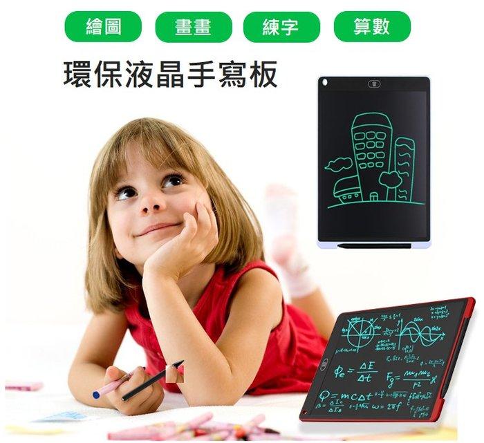 【12吋】液晶手寫板 LCD Writing tablet 手繪板 塗鴉板 留言板 記事 算數 遊戲