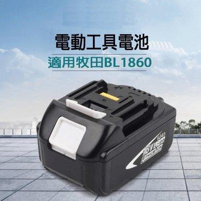 ㊣宇慶S舖㊣3期0利率 全新電顯 ASAHI 三洋6.0AH電池 通用牧田Makita 18V 原廠替代 非BL1860