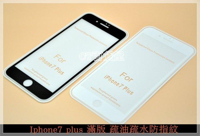 蘋果Apple iphone 7 plus 滿版 鋼化玻璃保護貼 9H鋼化、疏油、疏水、防指紋 ✭CT百貨屋