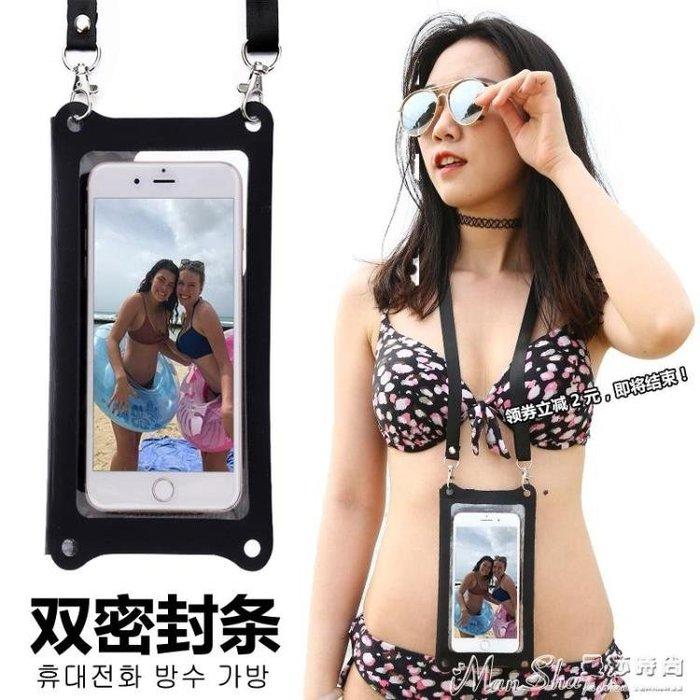 手機防水袋潛水套觸屏蘋果通用水下拍照殼防塵密封手機套游泳包