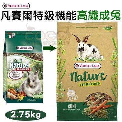 *COCO* 比利時凡賽爾-特級機能性高纖成兔2.75kg室內兔主食飼料Versele Laga添加多種草類&草本