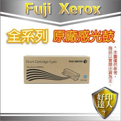 【好印達人含稅】FujiXerox 富士全錄 CT351146 藍色 原廠感光鼓/感光滾筒 適用DP CP505 d