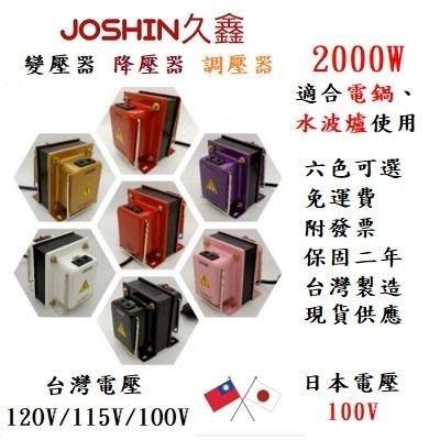 MIT六種色任選【附發票】[Dyson 戴森 吸塵器] 日本電器專用 降壓器 110V降100V 2000W