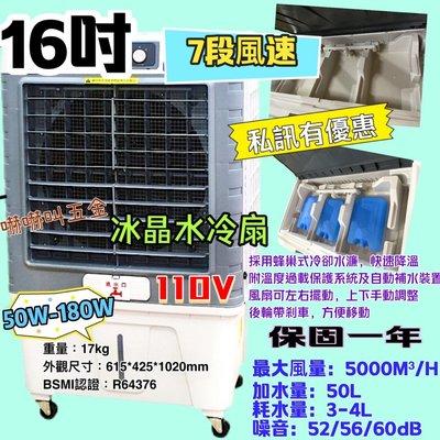 16吋 水冷扇 移動空調 冷 空調扇 移動冷風機工業冷氣 商用製冷機 7段風速 高效降溫 省電  移動冷氣 鐵皮屋 工廠
