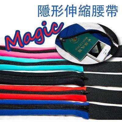 魔術隱形腰帶 一條大小兩個袋 台灣製造...