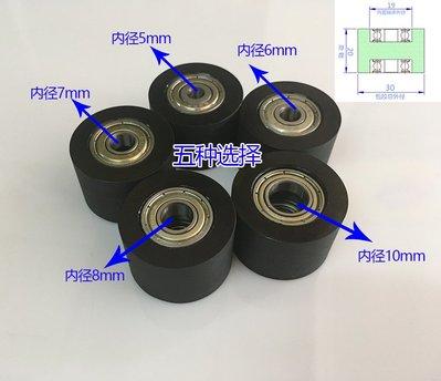 橙子的店 加寬包膠軸承滑輪626聚氨酯滾輪30*20壓輪輸送帶導向輪耐磨雙軸承
