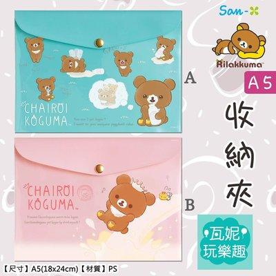 ♫瓦妮玩樂趣♫〔代購〕日本進口 SAN-X 拉拉熊A5文件夾 收納夾 懶懶熊  資料夾袋 資料夾 資料袋