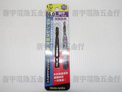 【新宇電動五金行】北海道系列產品 HEX 六角柄 鑽頭絲攻 M6牙 高鈷絲攻 攻牙器!(特價)