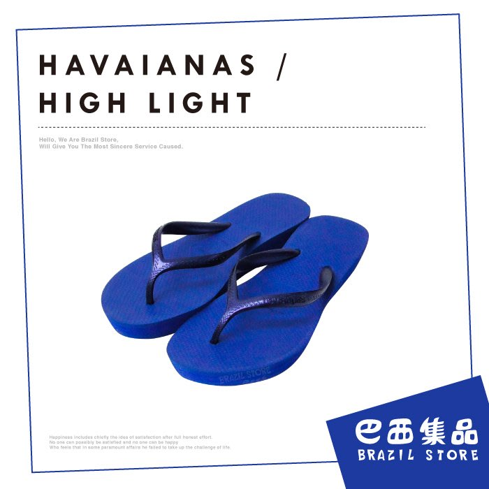 HAVAIANAS High Light 輕量楔形