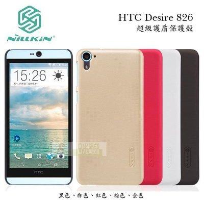 s日光通訊@NILLKIN原廠 HTC Desire 826 超級護盾手機殼 磨砂保護殼 防指紋硬殼 保護套~附贈保護貼 新北市