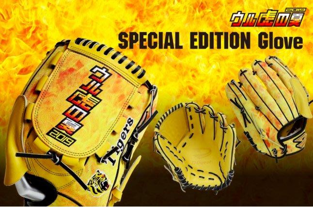 貳拾肆棒球--日本帶回限定品ウル虎の夏2019 SPECIAL EDITION Glove 硬式手套/日製/限定50咖