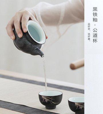 茶壺-過濾杯 黑鐵釉 公道杯 陶瓷茶壺 分茶器 過濾杯 茶道工具_☆優購好SoGood☆