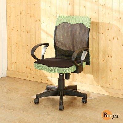 《百嘉美2》潔美透氣網背附可拆式腰枕辦公椅(綠色)/電腦椅 P-SE-CH196G