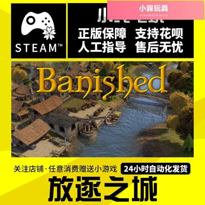 ₪小槑玩具₪Steam正版PC游戲 放逐之城 Banished