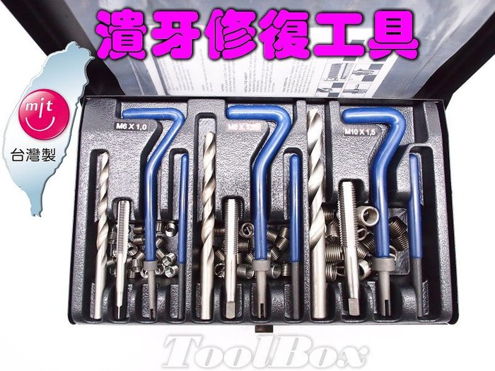 【ToolBox】《免運費》88件組/螺紋護套/螺紋襯套/潰牙修復/螺絲攻/護套/牙套/螺絲崩牙/絲攻扳手/導入棒/牙攻