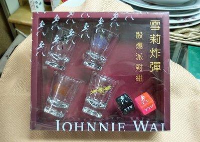 《51黑白印象館》JOHNNIE WALKER約翰走路 雪莉炸彈骰爆派對組威士忌杯禮盒 全新未使用B