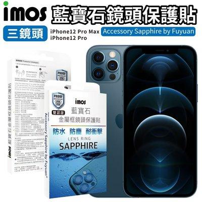 免運 imos iPhone12 Pro/Pro Max 鏡頭保護貼 三顆 疏水疏油 高清透光 防刮花 藍寶石光學玻璃