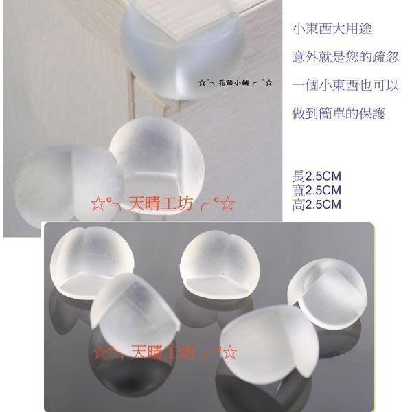天晴工坊【A010202】透明安全防撞小圓球   防撞角防撞條家庭安全必備 避免碰撞 附3M雙面膠