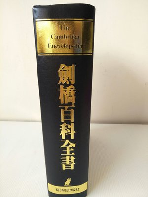 劍橋百科全書 貓頭鷹出版 參考書 歷史字典 論文 二手書精裝本