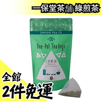 【一保堂茶舗 綠煎茶 三角茶袋 9入】日本製 綠茶煎茶抹茶 立體三角茶包 飲品 下午茶 茶飲 送禮首選【水貨碼頭】