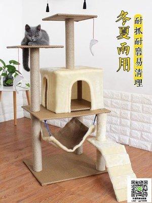 貓跳台 夏季貓爬架磨爪貓抓柱貓窩貓樹實木大型貓玩具貓抓板貓跳台