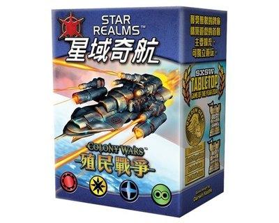大安殿實體店面 送牌套 星域奇航殖民戰爭擴充 可單獨玩 Star Realms Colony Wars 繁體中文正版桌遊