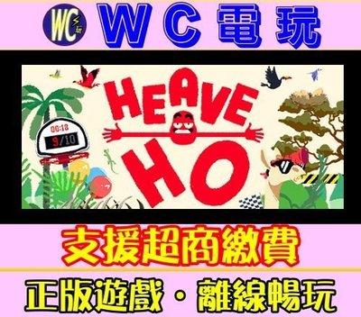 【WC電玩】PC 嘿喲走你!中文版 Heave Ho 破壞友情遊戲 走你 STEAM離線版