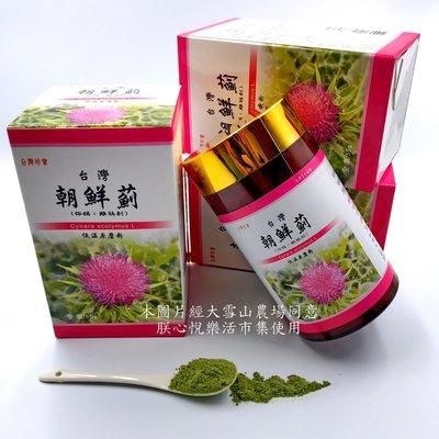 【大雪山農場】台灣朝鮮薊低溫原磨粉50g/罐---俗稱雞角刺