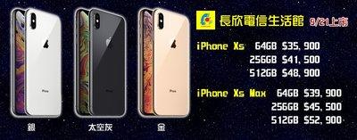 贈送空壓殼【大台南長欣電信】【永康】Apple iPhone Xs Max(256GB)
