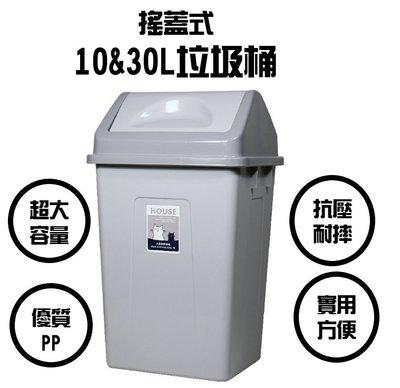 現貨 搖蓋式 垃圾桶 10L 30L超大容量 垃圾分類 分類垃圾桶 大垃圾桶 資源回收【CF-04A-62940】
