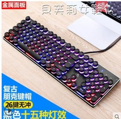 鍵盤機械手感游戲吃雞電腦臺式筆記本有線usb家用辦公金屬朋克復古  LX