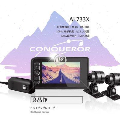 破盤王 台南 征服者 雷達眼 Ai 733 X 機車 行車記錄器【1080p 雙鏡頭 Sony感光】防水 支援128G 1.8光圈 線控【送 32G+免運】