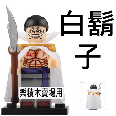1843 樂積木【當日出貨】第三方 白鬍子 袋裝 非樂高LEGO 海賊王 魯夫 航海王 卡通 電影 抽抽樂 XP060