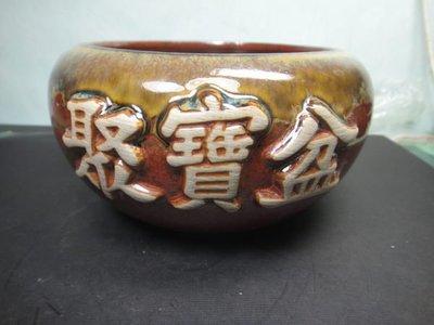 【競標網】漂亮台灣鶯歌陶瓷釉繪聚寶盆1...