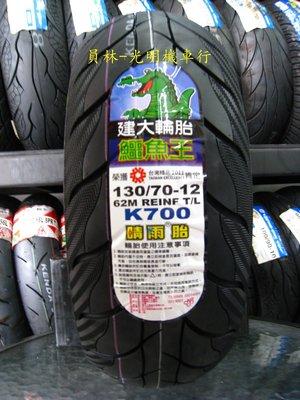彰化 員林 建大 K700 130/70-12 晴雨胎 含 平衡 氮氣 除蠟 請來電詢問完工價