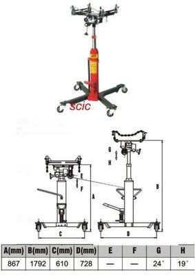 變速箱油壓千斤頂 轎車用變速箱千斤頂 變速箱頂高機 變速箱維修 更換 引擎腳 ///SCIC JTC TJ490
