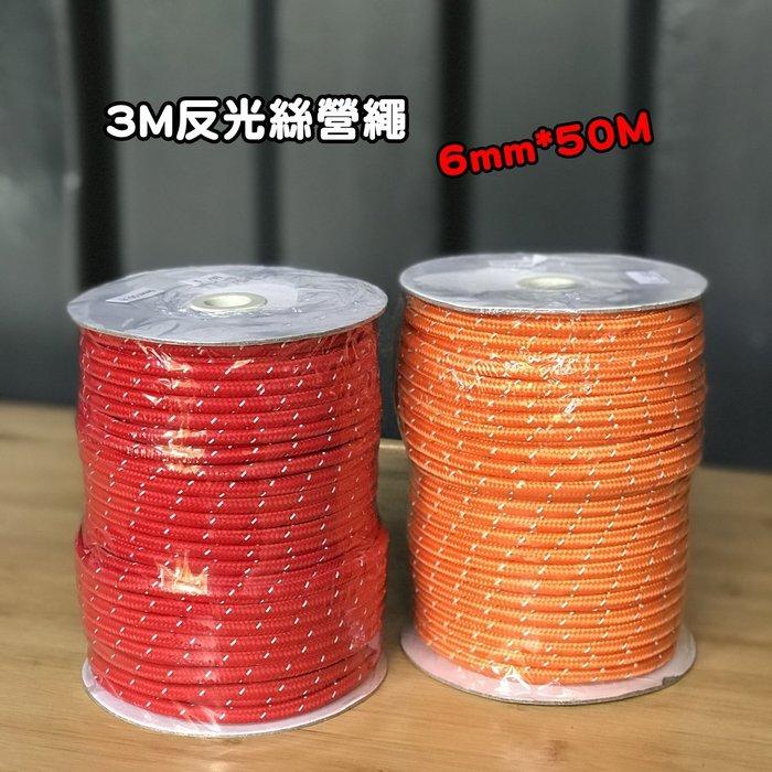 3M反光絲營繩(6mm*50米)