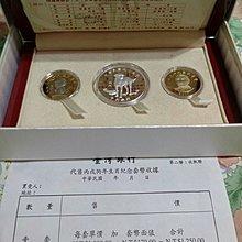 95年台銀狗年生肖套幣(限北捷忠孝新生面交)
